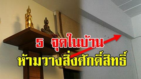 5 จุดในบ้าน ห้ามวางสิ่งศักดิ์สิทธิ์ ชีวิตจะฉิบหายไม่รู้ตัว!