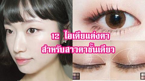 ก็หมวยนี่คะ !! ตาตี่แค่ไหนก็ไม่หวั่น รวม 12 ไอเดียแต่งตาสำหรับสาวตาชั้นเดียว เปลี่ยนสาวหมวยให้สวยพริ้ง!!