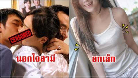 อยากรู้หรือเปล่า!! สาวไทยติดอันดับโลกเรื่องอะไรกันบ้าง!!