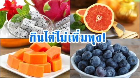 กินได้ไม่เพิ่มพุง! 10 ผลไม้ไม่เกิน 100 แคลอรี กินได้ไม่อ้วน!