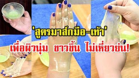 'สูตรมาส์กมือ-เท้า' เพื่อผิวนุ่มเนียน ไม่เหี่ยวย่น แถมขาวและดูดีขึ้น!
