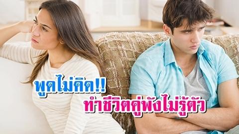 ปากพาซวย!! 9 คำพูดบั่นทอนรัก ที่ทำให้ชีวิตคู่พังยับไม่รู้ตัว!!