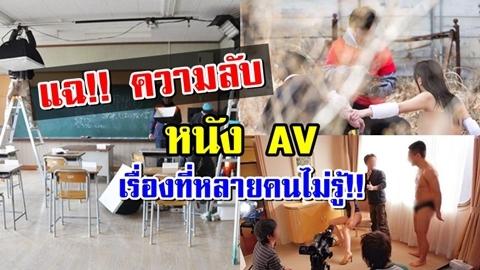 แฉ!! ความลับของหนัง AV เล่นจริง ทำจริง เรื่องที่หลายคนไม่เคยรู้!!