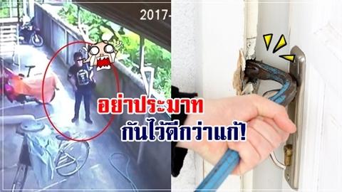 ก่อนหยุดยาว อย่าประมาท!! 9 วิธีป้องกันบ้าน จากโจรงัดแงะ!!