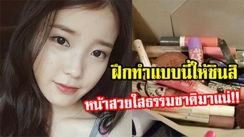 ฝึกให้ชิน!! 5 สิ่งต้องทำ ถ้าอยากหน้าสวยใสธรรมชาติแบบสาวเกาหลี