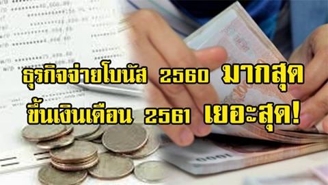 เผย! อันดับธุรกิจจ่ายโบนัส 2560 มากสุด-ขึ้นเงินเดือน 2561 เยอะสุด!
