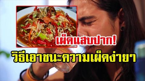 4 วิธีเอาชนะความเผ็ดง่ายๆ อร่อยได้ไม่ต้องกลัวแสบปาก!
