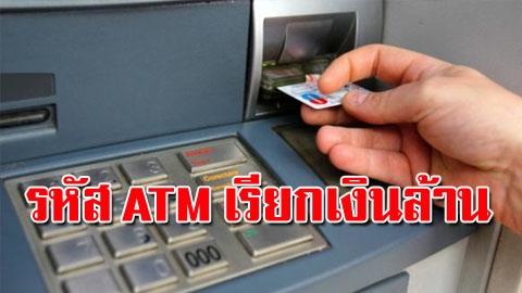หลายคนยังไม่รู้! วิธีตั้งรหัส ATM ให้มีเงินล้าน