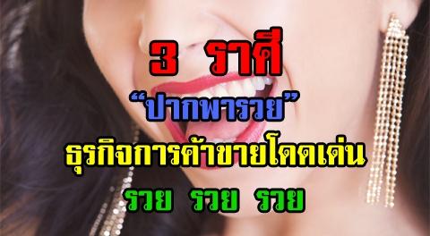 เปิดดวงการเงินเดือนธันวาคม !!! 3 ราศี ปากพารวย เจรจา-ค้าขายแล้วได้ทรัพย์ !!!