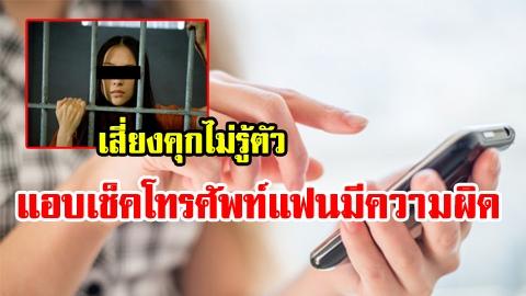 อย่าหาว่าไม่เตือน! แอบเช็คโทรศัพท์แฟน เสี่ยงติดคุกไม่รู้ตัว