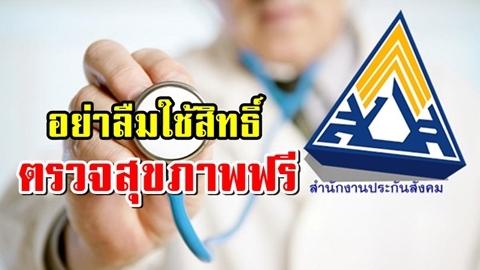 อย่าลืมไปใช้สิทธิ!! ประกันสังคมให้ตรวจสุขภาพฟรี!! ก่อนสิ้นปีนี้
