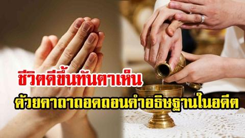 ปลดล๊อคชีวิต! คาถาถอดถอนคำอธิษฐานที่บดบังความสุข ความเจริญในชีวิต