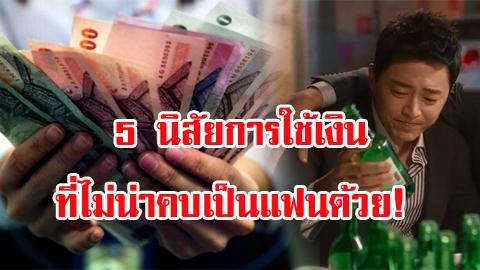 คุณผู้หญิงต้องระวัง!! 5 นิสัยการใช้เงิน ที่ไม่น่าคบเป็นแฟนด้วย