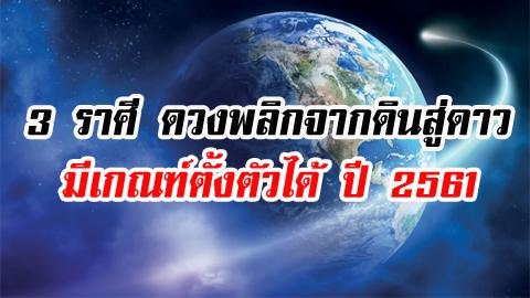 3 ราศี ดวงพลิกจากดินสู่ดาว มีเกณฑ์ตั้งตัวได้ ปี 2561
