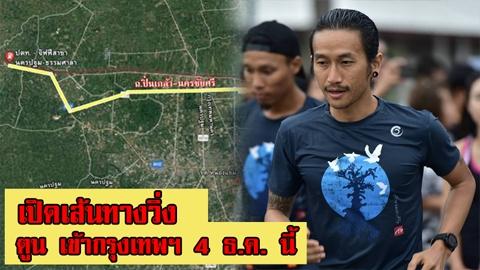 เปิดเส้นทางวิ่ง #ก้าวคนละก้าว ตูน บอดี้สแลม เข้ากรุงเทพฯ 4 ธ.ค. นี้