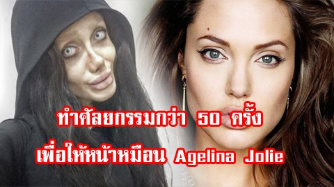 หญิงสาวทำศัลยกรรมกว่า 50 ครั้งเพื่อให้มีใบหน้าเหมือน Agelina Jolie แต่ผลที่ได้กลับตรงข้าม!