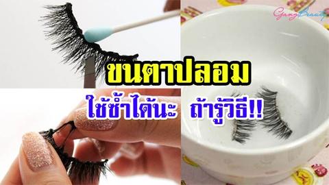 ขนตาปลอมใช้ซ้ำได้อีกนะถ้ารู้วิธี!! มาดูวิธีล้างและเก็บขนตาปลอม ช่วยประหยัดเงินได้อีกเยอะ