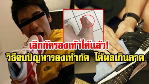ไม่ต้องกัดรองเท้า! 4 วิธีจบปัญหารองเท้ากัด ได้ผลเกินคาด