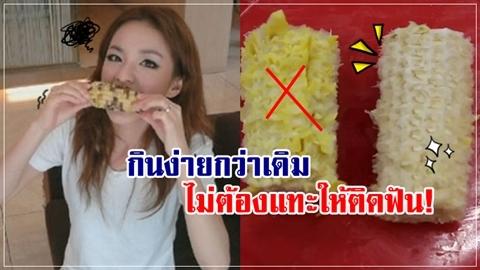 เคล็ดลับ วิธีกินข้าวโพด เด็ด วิธีแกะข้าวโพด ไม่เหลือเนื้อ