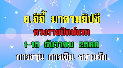 ดูดวงรายปักษ์แรก การงาน การเงิน ความรัก และเคล็ดเสริมดวง วันที่ 1-15 ธันวาคม 2560 !!!