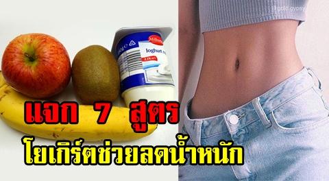มันเวิร์คมากๆ !! แจก 7 สูตรลดน้ำหนัก ด้วยการกินโยเกิร์ตอย่างไรให้หน้าท้องแบนราบ-น้ำหนักลด !!!