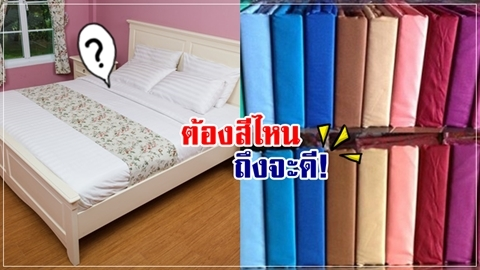 ชีวิตจะดี แค่ใช้สีผ้าปูที่นอนถูกต้อง ตามฮวงจุ้ย!!