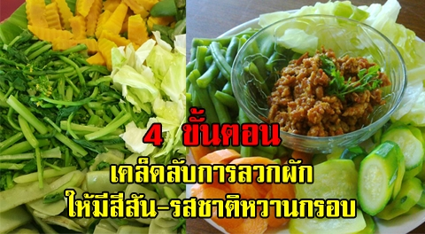 เคล็ดลับ วิธีลวกผัก อย่างไรให้อร่อย-สีสันน่าทาน แถมไม่เสียคุณค่าทางอาหาร