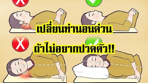 4 ท่านอน นอนแล้วไม่ปวดหลัง ไม่ปวดคอ
