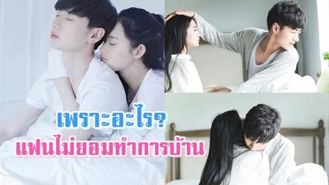 5 สาเหตุหลัก ที่ทำให้คู่รักห่างหายจากเรื่องบนเตียง