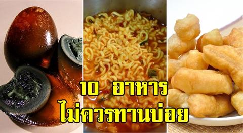 10 อาหาร ไม่ควรทานบ่อย-ควรเลี่ยง เพราะทำให้ไตทำงานหนักเกินไป