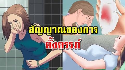 9 สัญญาณจากร่างกาย บ่งบอกว่า ''คุณกำลังตั้งครรภ์''