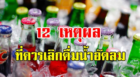ประโยชน์ 12 ข้อ ที่คุณควรเลิกดื่มน้ำอัดลม อย่างจริงจังเพื่อสุขภาพ