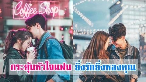 7 วิธีกระตุ้นหัวใจแฟน ให้เขายิ่งรักยิ่งหลงคุณคนเดียว!!
