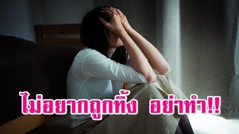 ผู้หญิงต้องรู้ 5 สาเหตุใหญ่ ที่ทำให้ผู้ชายทิ้งคุณง่าย ๆ อย่างไม่ใยดี!!