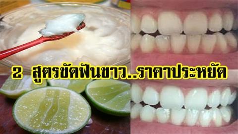 2 สูตรฟันขาวได้ง่ายๆ เพียงแค่มี มะนาว ผงฟู น้ำมันมะพร้าว