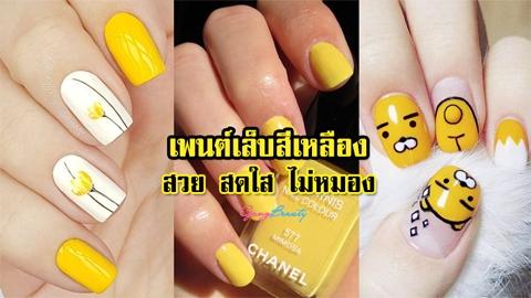 รวมไอเดียเพนต์เล็บสีเหลือง สวย สดใส ไม่มีหมอง !