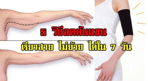 5 ท่าบริหารง่ายๆ ''ลดต้นแขน'' เพียงทำ 30 นาทีต่อวัน ช่วยแขนเรียวสวย !!!