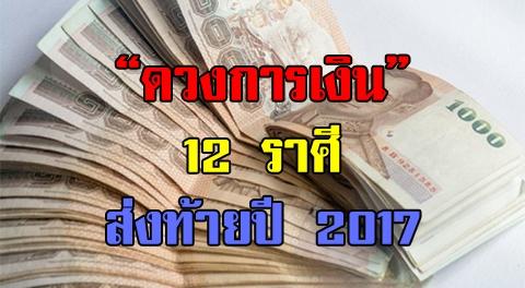 ดูดวงภาพรวมการเงิน 12 ราศี ในเดือนสุดท้ายของปี 2017 ราศีใดจะรวยไปถึงปีหน้า !!!