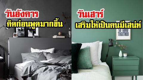 เลือกสีผิดชีวิตเปลี่ยน! เสริมฮวงจุ้ยด้วยสีห้องถูกโฉลกตามวันเกิด งานรุ่ง รักเลิศ
