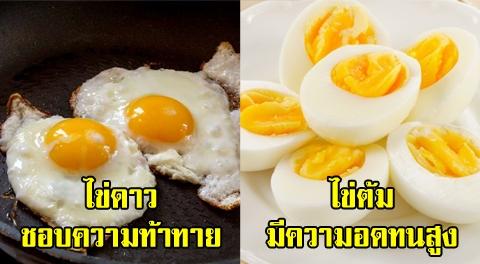 ดูดวงทายนิสัย ''จากเมนูไข่'' ที่คุณชอบทานมากที่สุด บอกความเป็นตัวคุณ !!!