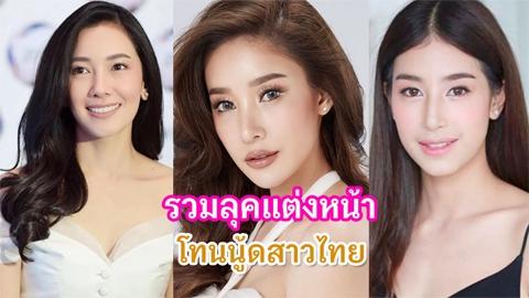 รวมลุคแต่งหน้า โทนนู้ดสวยๆ ที่เข้ากับสาวไทย งานไหนก็เจิดจรัส!!