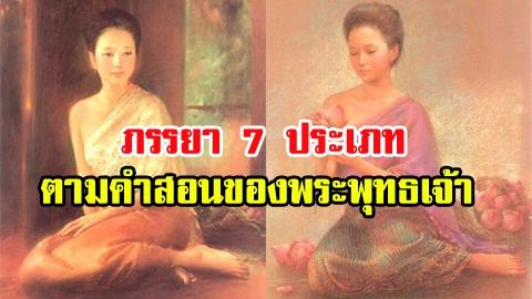 คุณเป็นแบบไหน! ภรรยา 7 ประเภท ตามคำสอนของพระพุทธเจ้า