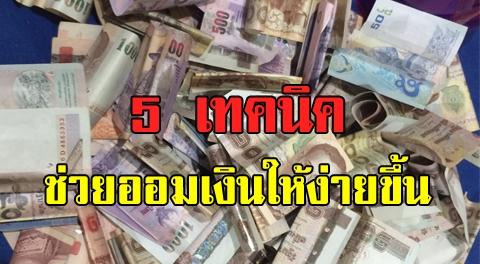 5 วิธี ช่วยการเก็บเงินให้ง่ายขึ้น แก้ปัญหาเงินขาดมือ-เงินไม่พอใช้