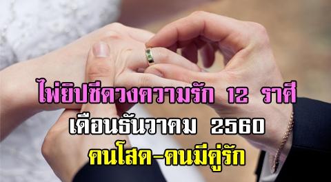 เช็คดวงความรัก 12 ราศี เดือนธันวาคม 2560 ราศีใดความรักแฮปปี้จนถึงขั้นได้แต่งงาน หรือจะต้องโสดข้ามปี !!!