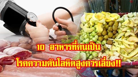 10 อาหารที่คนเป็นโรคความดันโลหิตสูงควรเลี่ยง