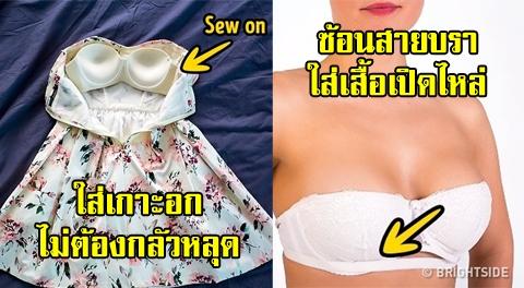 9 เทคนิค ใส่บราให้สวยมั่นใจ ไม่ว่าจะใส่ชุดไหนหน้าอกก็ดูสวย-อกใหญ่ตุ้มๆ