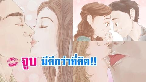 9 ประโยชน์แสนประหลาด จากการจูบแบบดูดดื่ม