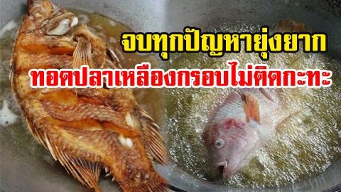 เคล็ดลับ วิธีทอดปลาเหลืองกรอบ ไม่ติดกระทะ