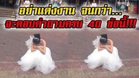สาวๆ ถ้าไม่อยากเสียใจทีหลัง อย่าแต่งงาน! จนกว่าจะตอบคำถามครบ 40 ข้อนี้!