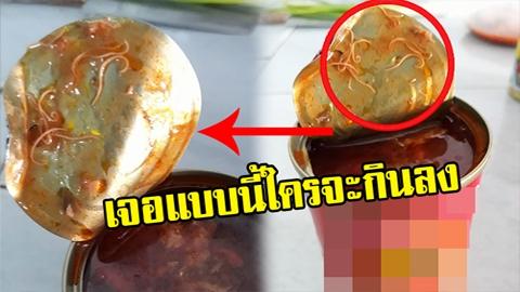 เจอแบบนี้ใครจะกล้ากิน!! สาวเจอ ''พยาธิ'' ไต่ยั้วเยี้ยอยู่ใต้ฝา ปลากระป๋องยี่ห้อดัง!! พบเป็